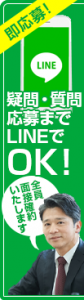 LINE採用
